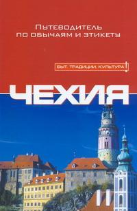 Чехия. Путеводитель по обычаям и этикету