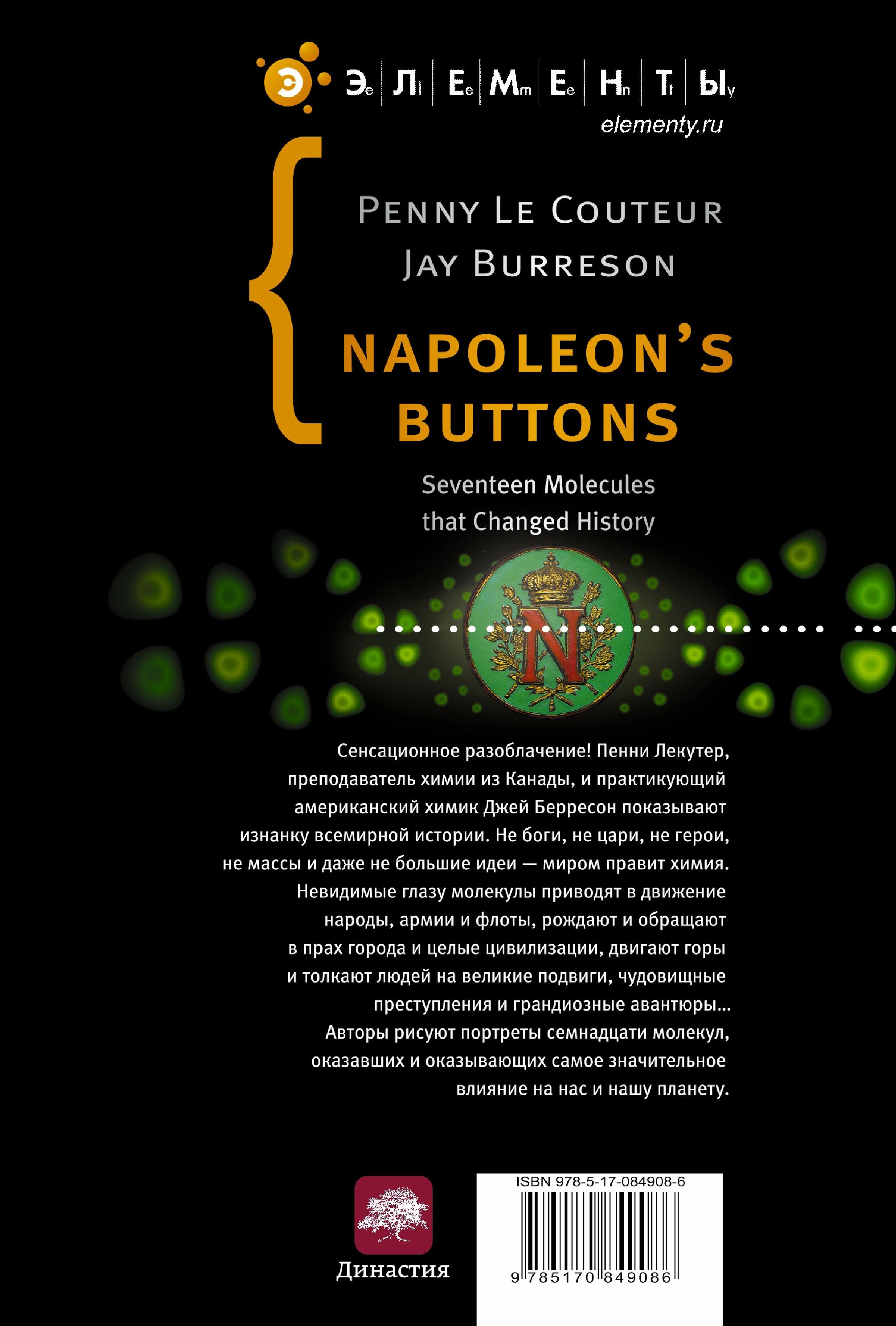 napoleon s button 17 molecules