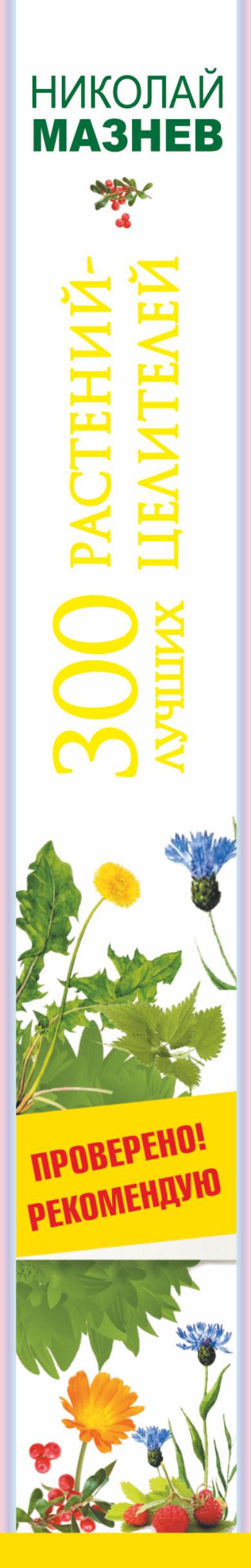 300 лучших растений-целителей