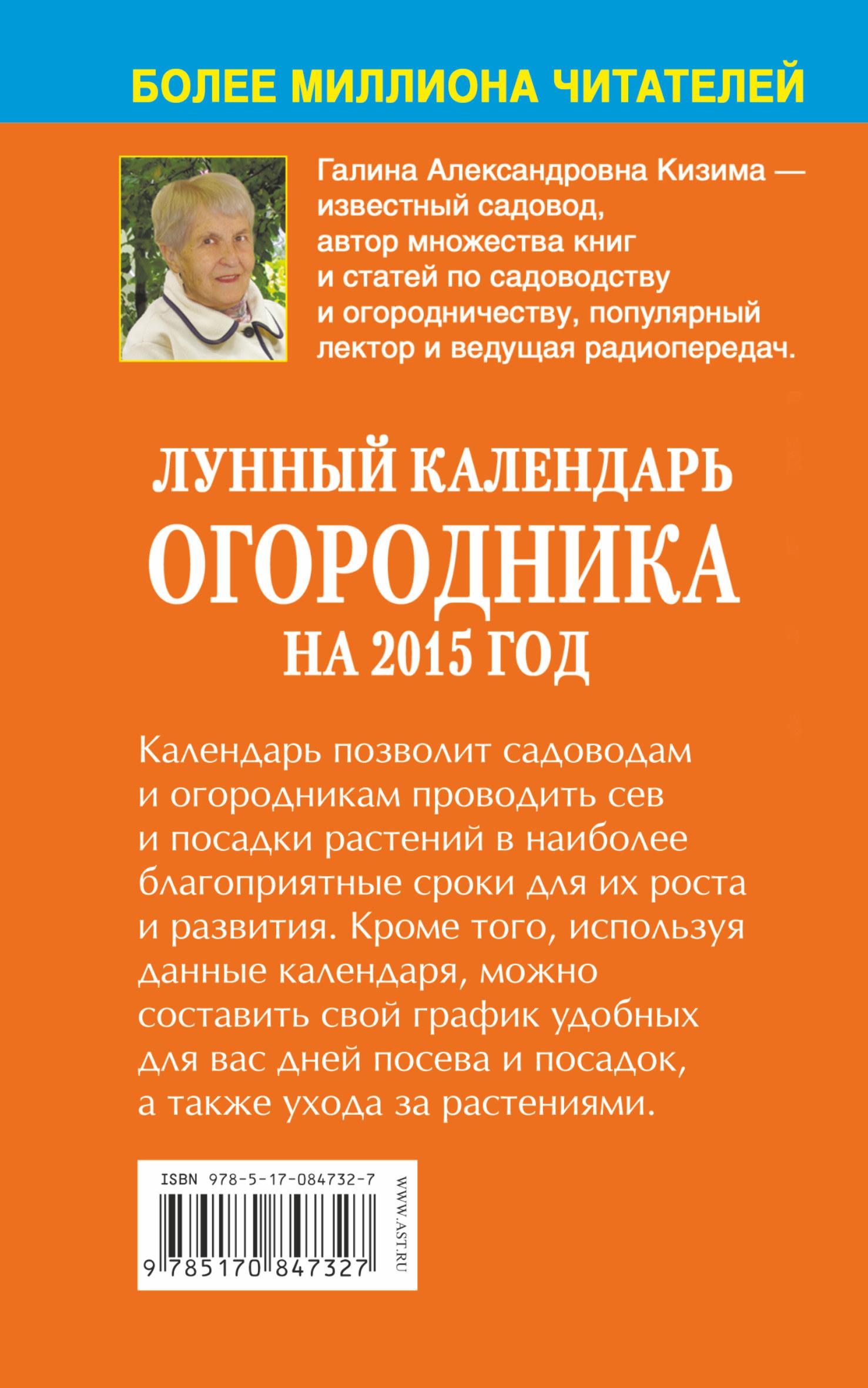 Лунный календарь огородника на 2015 год