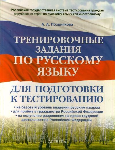 Тренировочные задания по русскому языку для подготовки к тестированию. На базовый уровень владения русским языком.
