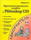 ������������ ����������� �� ������ � Adobe Photoshop CS3 (+ DVD-ROM)