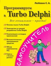 ������������� � Turbo Delphi