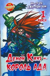 Демон Кинг — Король Ада. Книга 1