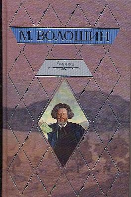 М. Волошин. Лирика