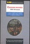 Русская поэзия XIХ-XX веков