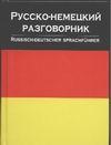 Русско-немецкий разговорник / Russisch-Deutscher Sprachfuhrer