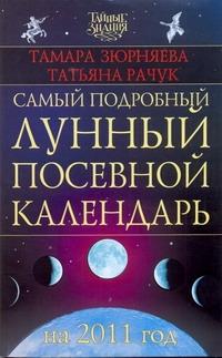 Самый подробный лунный посевной календарь на 2011 год