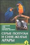 Серые попугаи и сине-желтые арары