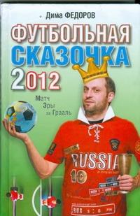 Футбольная сказочка 2012. Матч Эры за Грааль