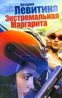 Экстремальная Маргарита