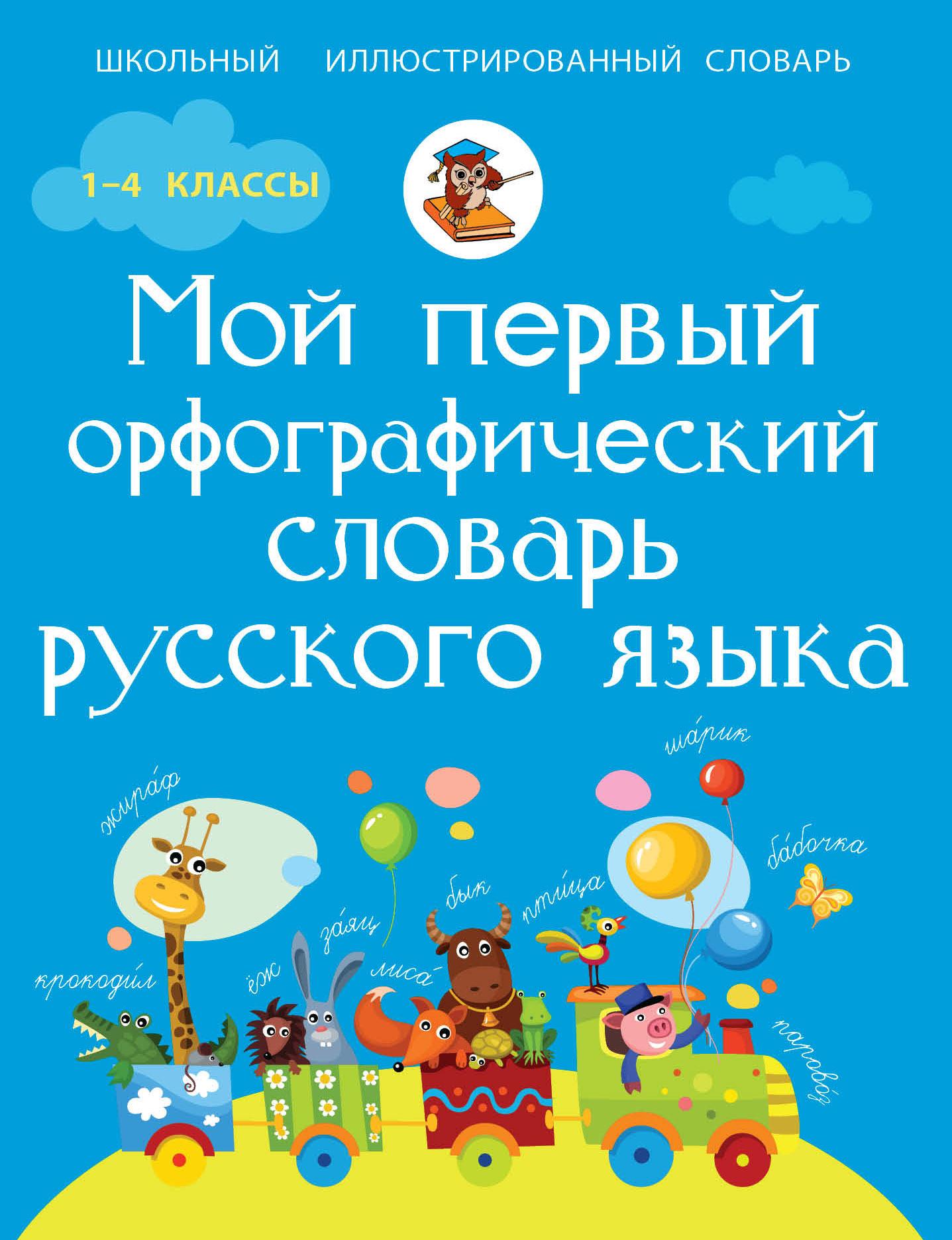 Мой первый орфографический словарь русского языка
