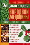 Энциклопедия народной медицины. Практическое руководство