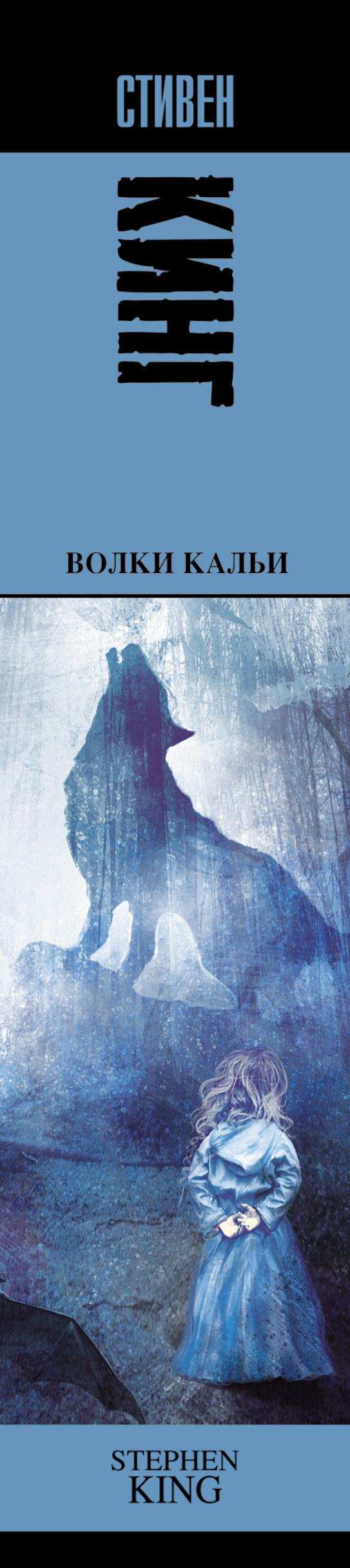 """Волки Кальи. Книга 5 из цикла """"Темная башня"""""""