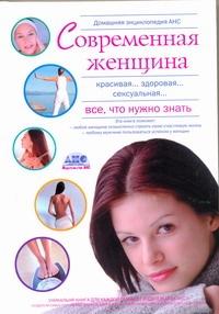 Домашняя энциклопедия. Современная женщина. Все, что нужно знать