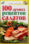 100 ������ �������� �������