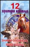 12 характеров животных. Знаки зодиака Вашего любимца
