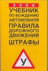 Учебник по вождению автомобиля 2008. Правила дорожного движения. Штрафы