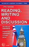 Reading, Writing and Discussion / Развитие навыков устной речи
