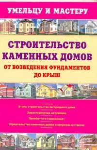 Строительство каменных домов. От возведения фундаментов до крыш