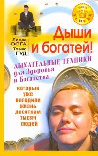 Дыши и богатей! Дыхательные техники для Здоровья и Богатства, которые уже наладили жизнь десяткам тысяч людей