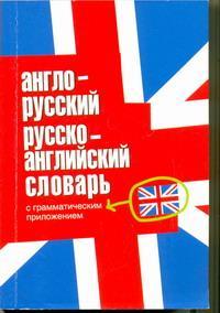 Англо-русский, русско-английский словарь с грамматиеским приложением