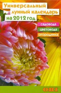 Универсальный лунный календарь садовода, цветовода и огородника на 2012 год