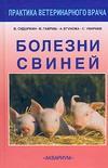Болезни свиней