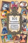 101 биография знаменитостей, которых не было никогда