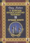 В помощь православному человеку. Лучшие книги