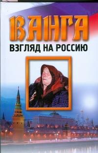 Ванга. Взгляд на Россию