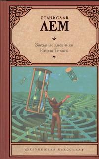 Звездные дневники Ийона Тихого