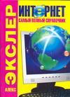 Интернет: самый полный справочник