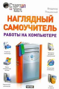 Наглядный самоучитель работы на компьютере