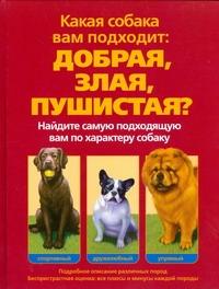 Какая собака вам подходит. Добрая, злая, пушистая?