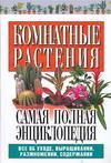 Комнатные растения. Самая полная энциклопедия