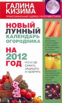 Новый лунный календарь огородника на 2012 год. Что и где сажать, защищать и удобрять