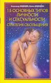 15 основных типов личности и сексуальности. Стратегия обольщения