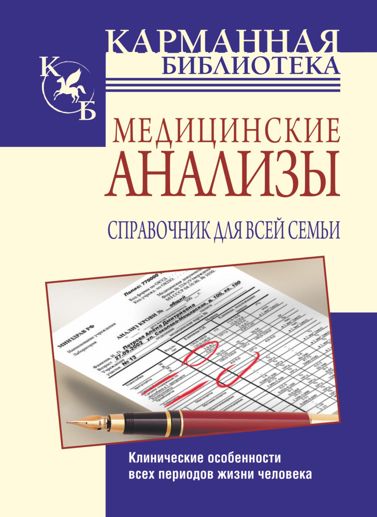 Медицинские анализы. Справочник для всей семьи