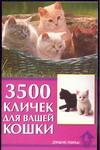 3500 кличек для вашей кошки