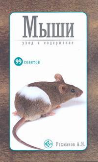 Мыши. Уход и содержание