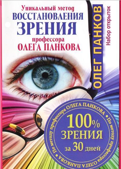 Уникальный метод восстановления зрения профессора Олега Панкова. 100% зрения за 30 дней (комплект из 33 открыток)