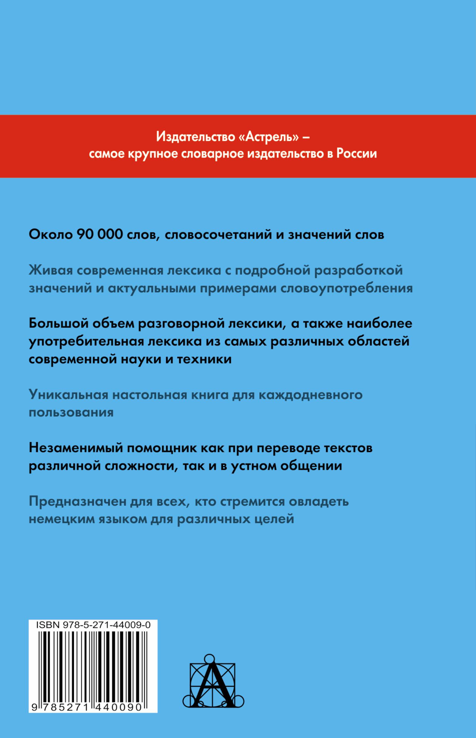 �������-������� ������� / Deutsch-russisches worterbuch