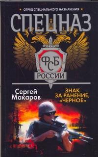 """Спецназ ФСБ. Знак за ранение, """"Черное"""""""