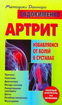 Артрит. Избавляемся от болей в суставах