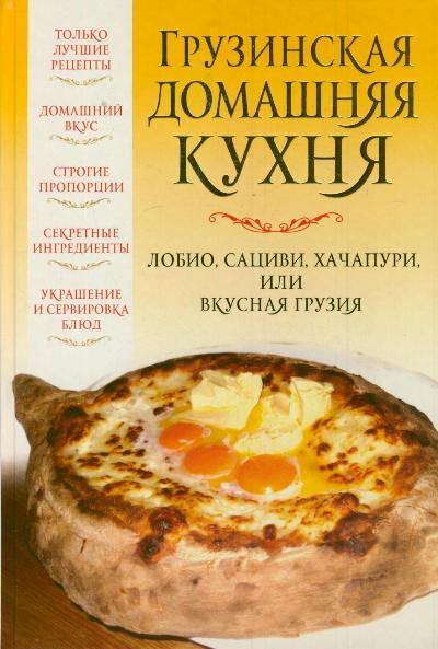 Грузинская домашняя кухня