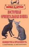 Восточная ориентальная кошка