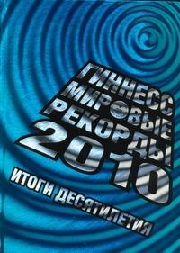 Гиннесс. Мировые рекорды 2010