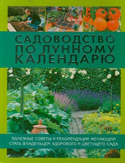 Садоводство по лунному календарю