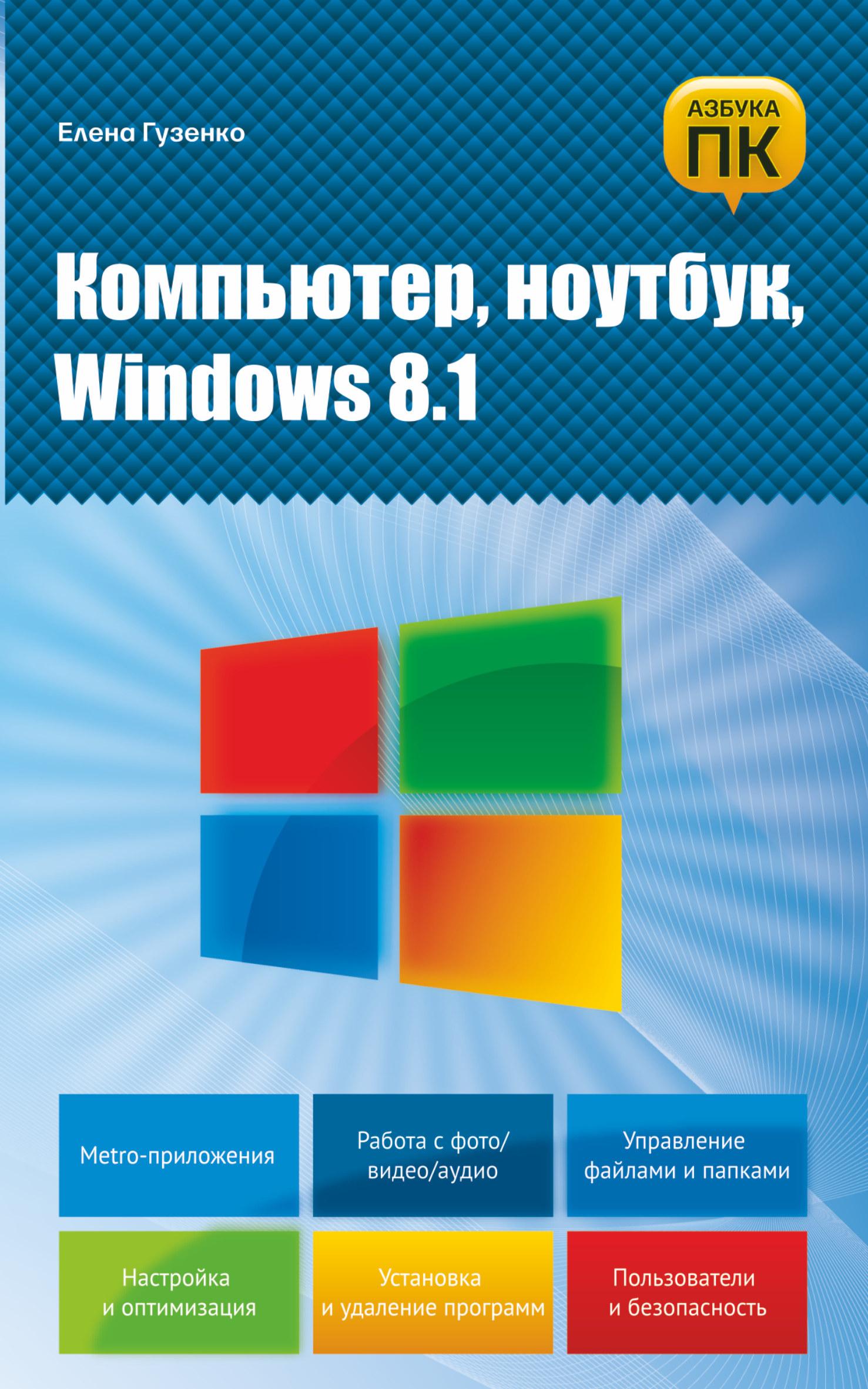 ���������, �������, Windows 8.1